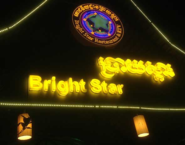 Bright Star KTV LED Signage