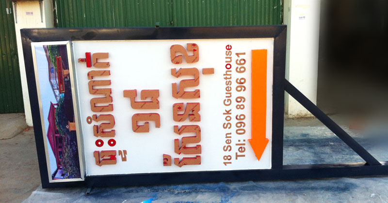 guest-house-sign-in-cambodia-4