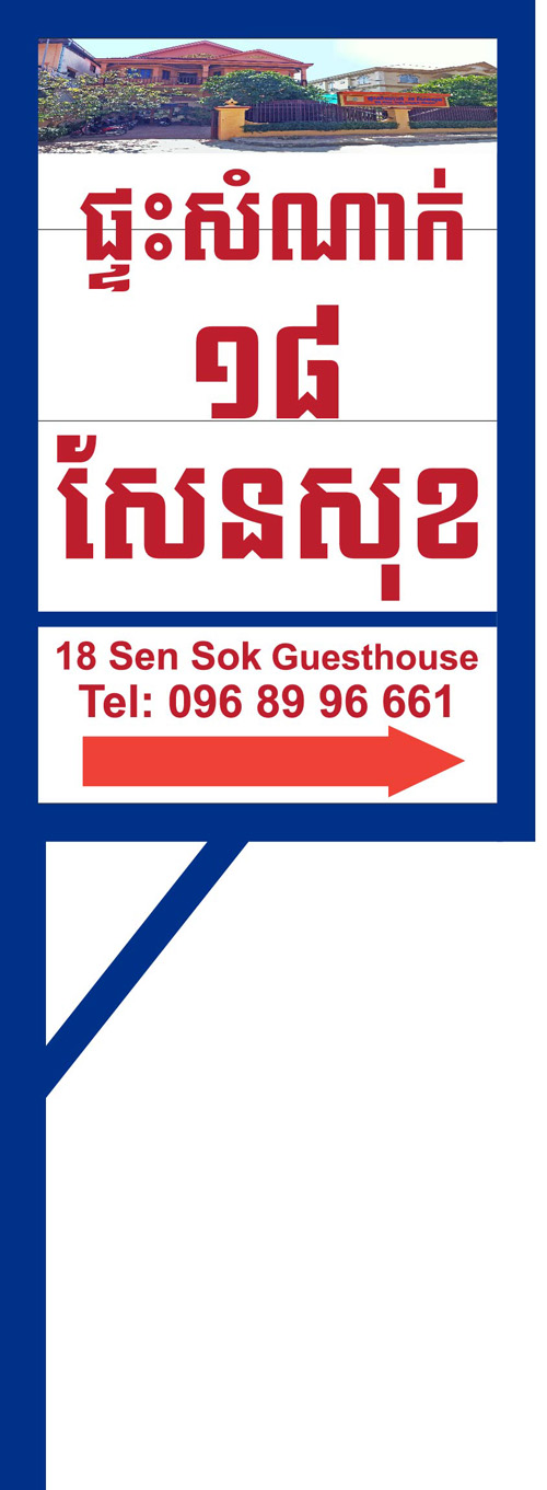 guest-house-sign-in-cambodia-2
